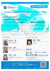 第25回日本看護管理学会学術集会 ランチョンセミナー